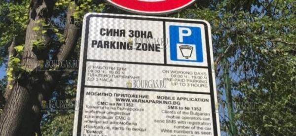 Парковка в Варне заработала по полной программе