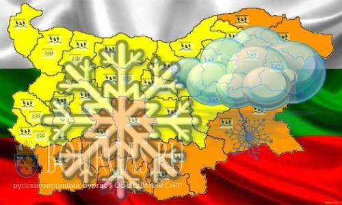 14 марта  погода в Болгарии — без изменений, прохладно, ожидаются дожди и снег