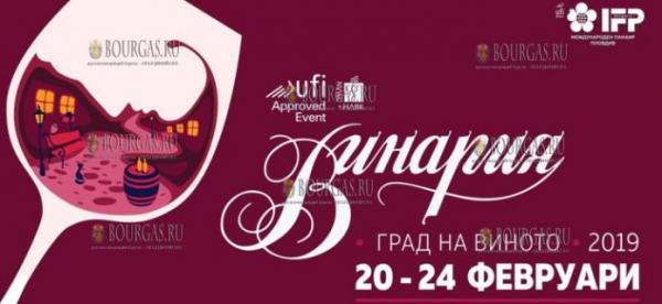 На следующей неделе в Пловдиве стартует «Vinaria 2019»