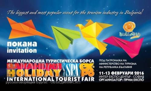 В Софии открылась ХХХIII туристическая выставка