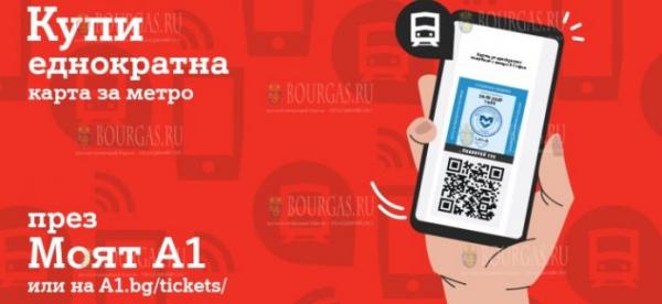 С 1-го октября купить билет в метро в Софии можно с телефона