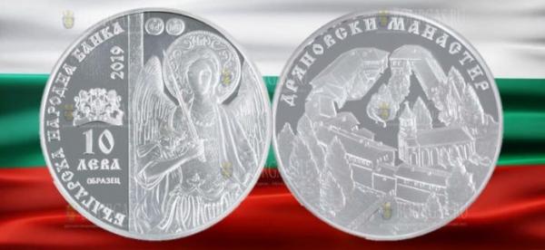 В Болгарии выйдет памятная серебряная монета 10 левов Дряновский монастырь