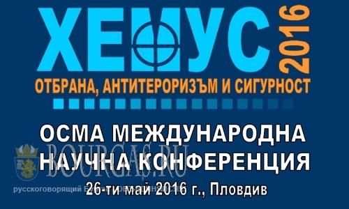 Выставка военной техники откроется в Пловдиве