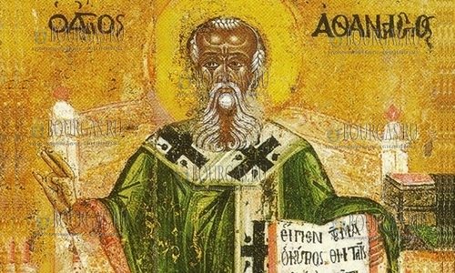 Сегодня в Болгарии отмечают Атанасовден