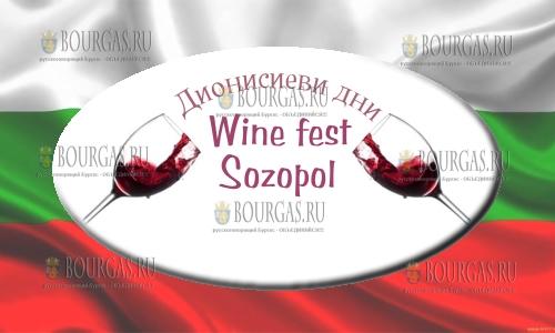 Винный фестиваль «Дионисиеви дни» (Дни Диониса) в Созополе