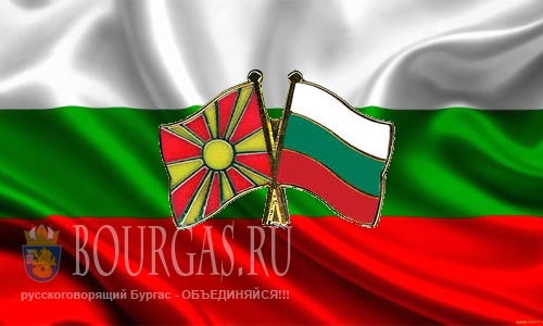 У Болгарии и Северной Македонии будет общая история?