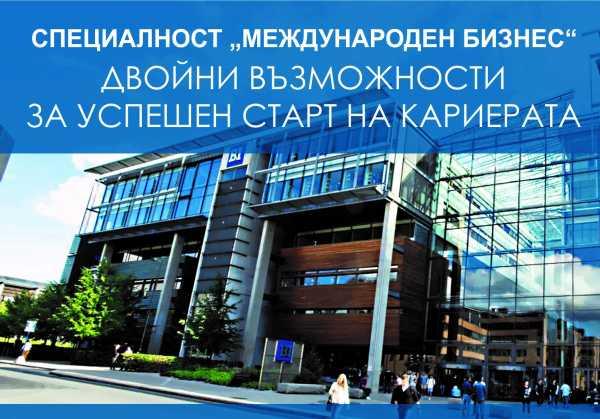 Прием на учебный 2020 / 2021 г. в совместной программе с BI Norwegian Business School продолжается в ВСУ им. Черноризца Храбра