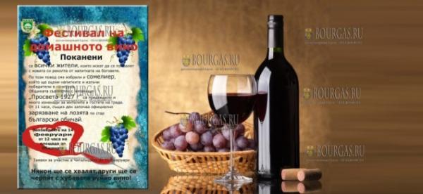 В феврале 2019 года пройдет Фестиваль домашнего вина в Камено