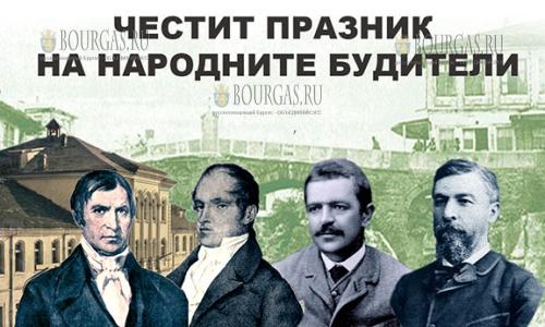 Первое ноября — День народных будителей в Болгарии