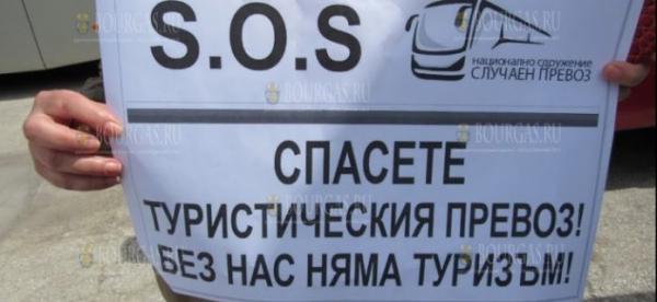 Туристические перевозчики в Болгарии протестуют
