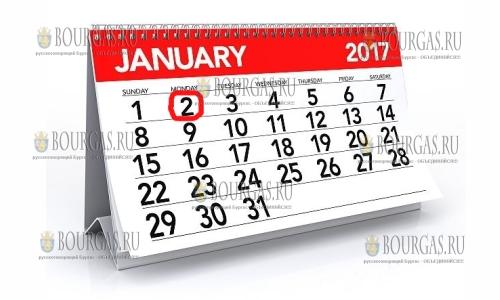 2 января в Болгарии будет выходным днем