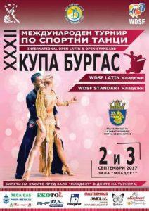Международный турнир по спортивным танцам «Кубок Бургас» в Бургасе