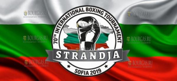 В Болгарии пройдет 70 международный турнир по боксу — Кубок «Странджа 2019»