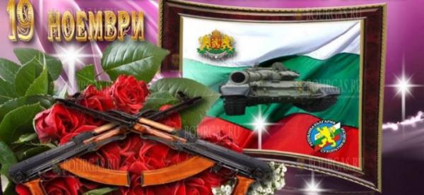 19 ноября в стране празднуют День сухопутных войск Болгарии