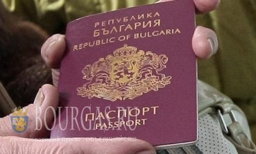 Болгарский паспорт позволяет в безвизовом режиме посетить 156 государств мира