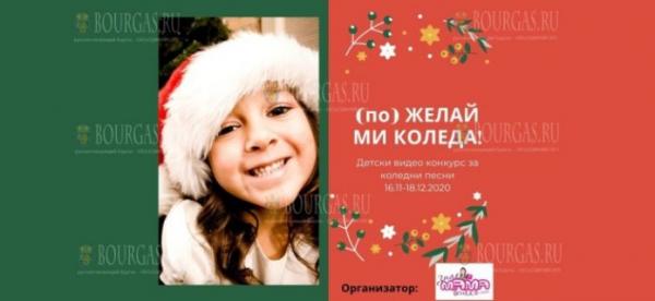 В Болгарии стартует детский конкурс «Желай ми Коледа»