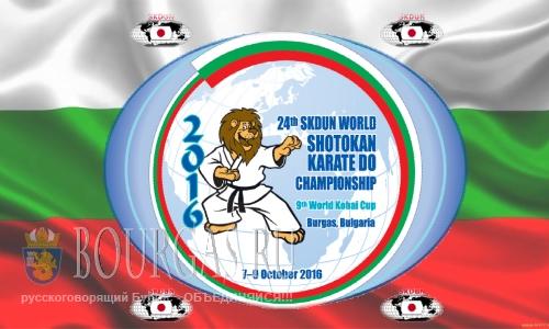 Бургас примет 24-й чемпионат Мира по Шотокан каратэ