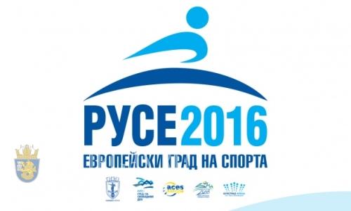 Русе Болгария — европейский город спорта 2016 года