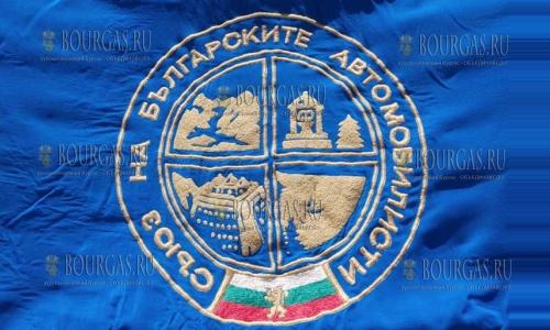 Союз болгарских автомобилистов наступает на мошенников