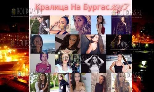 Конкурс «Королева Бургаса 2018» пройдет в июле текущего года