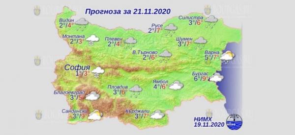 21 ноября в Болгарии — днем +9°С, в Причерноморье +9°С