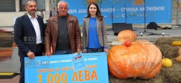 В городе Севлиево в Болгарии вырастили 260-килограммовую тыкву