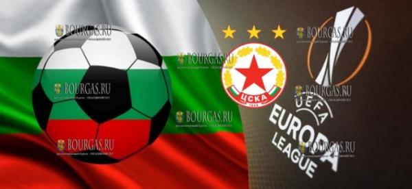 Софийский ЦСКА стартовал в Лиге Европы с поражения