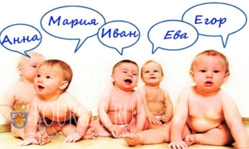 Самые популярные имена новорожденных в Болгарии в 2017