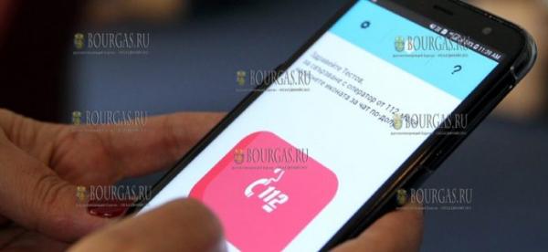 В Болгарии заработало мобильное приложение службы экстренной помощи «112»