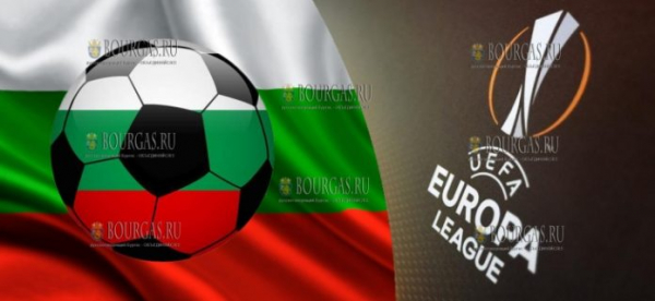 Болгария узнала соперников в текущем розыгрыше Лиги Европы