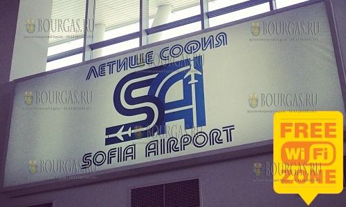Вы что-то потеряли в аэропорту Софии, не обращались за пропажей?