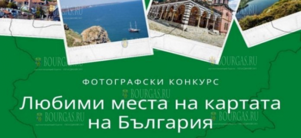 "В Болгарии сегодня проводят конкурс ""Любими места на картата на България"""