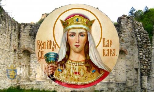 Болгария праздники — 4 декабря день Св. Варвары