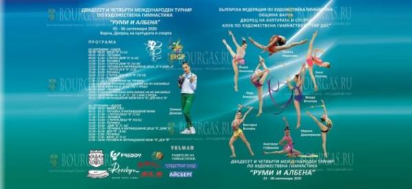 В Варне проходит турнир по художественной гимнастике