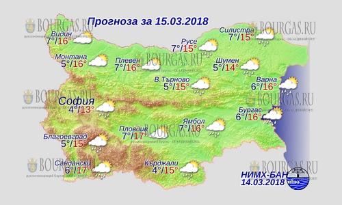 15 марта в Болгарии — задождило, днем +17, в Причерноморье +16°С