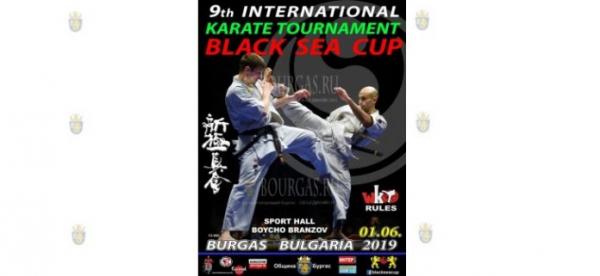 Каратисты поборются за Кубок Черного моря в Бургасе