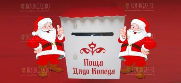 Более 7000 писем дети из Болгарии отправили Дядо Коледа