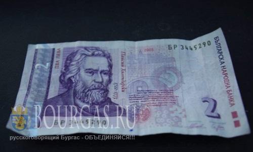 Из обращения в Болгарии изымут 18 млн. левов банкнот номиналом 2 лева