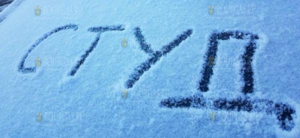 И сегодня утром на территории Болгарии было по-зимнему морозно