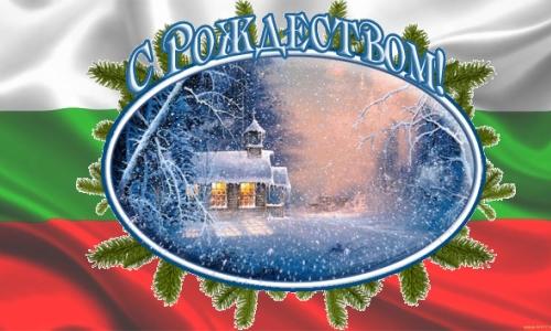 В Болгарии более 137 000 болгар празднуют именины в Рождество