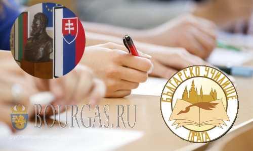 Болгария поддерживает болгарские школы заграницей