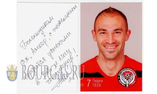 Болгарский футболист со скандалом покидает Россию