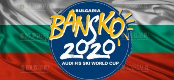 В Банско стартовал Кубок мира по горнолыжному спорту среди женщин