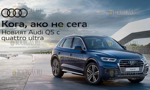 Audi Summer Drive 2017 пройдет в Созополе