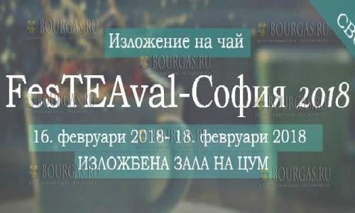Первая болгарская выставка чая в Софии