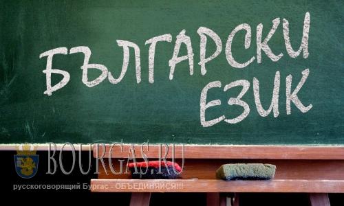 Болгарский язык. Немного истории.