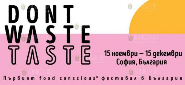 В Болгарии проходит фестиваль DОN'T WASTE, TASTE — посвященный проблеме с пищевыми отходами