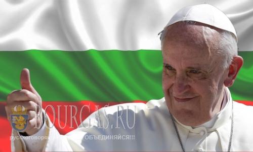 В преддверии визита в Болгарию Папы Франциска