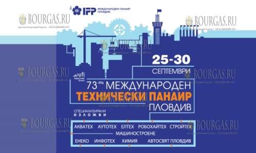 Международная техническая ярмарка в Пловдиве начала работу