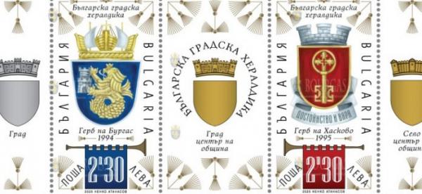 Герб Бургаса украсил почтовую марку